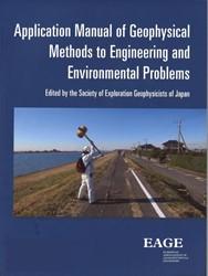 Application manual of geophysical method Aizawa, Takao