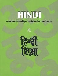 Hindi -een eenvoudige zelfstudie meth ode Saraswati Art collectief