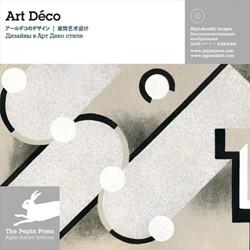 Art Deco - revised edition Roojen, Pepin van