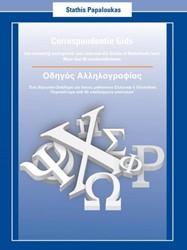 Correspondentie Gids - ?????? ?????????? -Een tweetalig naslagwerk voor iedereen die Grieks of Nederla Papaloukas, Stathis