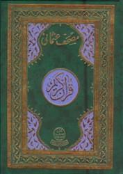 Alazhar, Qraan Arab Arab 17X24 Al Azhar, Said G.