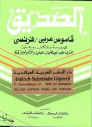 Al Sadik woordenboeken Arabisch Frans wo -al Sadik Badawi, Ahmad