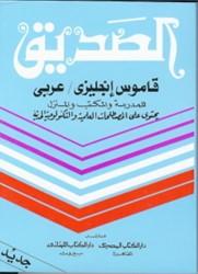 Al Sadik woordenboeken Engels Arabisch w -al Sadik Badawi, Ahmad Z