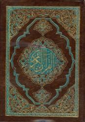 AL AZHAR, QURAAN ARAB ARAB 13X18 AL AZHAR, IBRAHIEM M