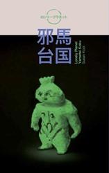 Lonely Planet. Yamatai koku (????). Susa Kooi, Susan