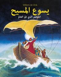 Jezus Messias - Arabisch -De man die de wereld verandert Vink, Willem de