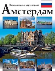 Amsterdam -AMSTERDAM STEDENGIDS MET STADS KAART Loo, Arthur van