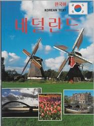 Holland Koreaanse Editie Loo, Bert van