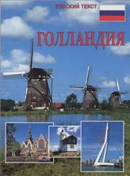 Holland Russische Editie Loo, Bert van