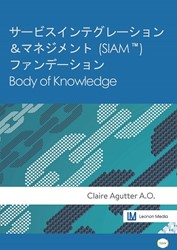 ?????????????&??????(SIAM) ???????? -Body of Knowledge Agutter, Claire