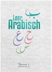Leer Arabisch El Bouzidi, Redouane El