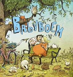 Babyboem Stuyck, Johan