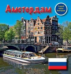 Amsterdam 15x15 cm Russische Editie incl -Russische editie Loo, Bert van
